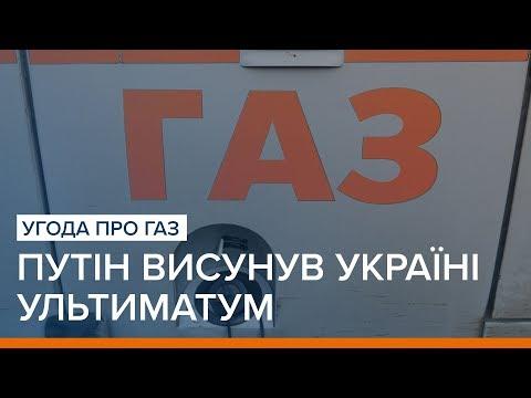 Путін висунув Україні
