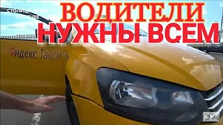 ВОДИТЕЛИ НУЖНЫ ВСЕМ! Снимаем бренд Яндекс такси с автомобиля.