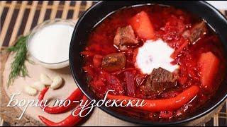 Принципы приготовления БОРЩА по-узбекски, в казане (не украинский)