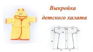 Выкройка детского халата