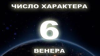 Число характерa 6  Люди рожденные 6, 15, 24 числа