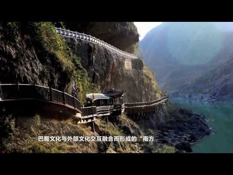 Amazing Sichuan Official Video / 大美四川 官方宣传片 中文