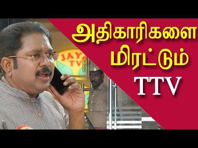 it raids at jaya tv |  ttv dinakaran of aiadmk threatening officers | tamil news today redpix
