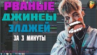 """Делаем трек """"Элджей - Рваные Джинсы"""" ЗА 3 МИНУТЫ! + FLP"""