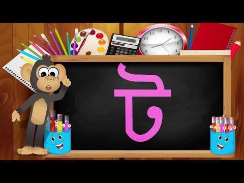 Bengali Alphabet [ বাংলা বর্ণমালা ] Cartoon For Kids 2019    বাংলা ব্যঞ্জনবর্ণ  [ ক থেকে ঁ ]