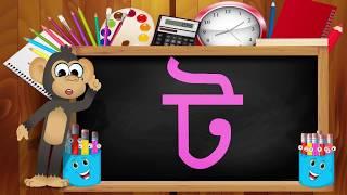 Gambar cover Bangla Alphabet বাংলা ব্যঞ্জনবর্ণ  [ ক থেকে ঁ ] Bangla Cartoon 2019