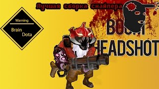 Dota 2 Sniper #1 - Лучшие герои : Снайпер - он же Василий Зайцев