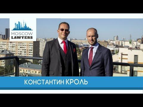 Moscow lawyers 2.0: #58 Константин Кроль (Dentons Law Firm)