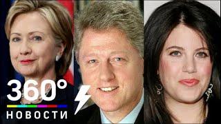 Хиллари Клинтон впервые публично прокомментировала скандал с Моникой Левински - МТ