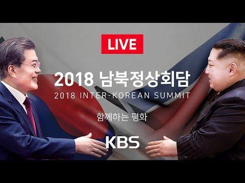 [하이라이트] 2018 남북정상회담 (Inter-Korean Summit)