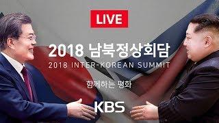 [뉴스특보 LIVE] 2018 남북정상회담 (Inter-Korean Summit)