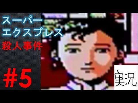 #5 【実況】スーパーエクスプレス殺人事件 西村京太郎ミステリー