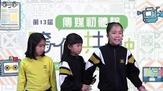 Publication Date: 2019-01-01 | Video Title: 2018 香港電台傳媒初體驗之跨代共融(沙呂小E組)