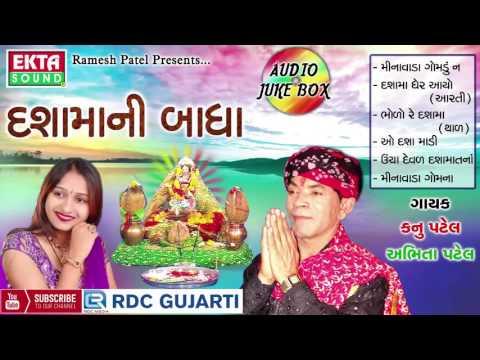 Dashamaa Ni Badha   Dashama Aarti   Dashama Songs   Kanu Patel   Gujarati Devotional Songs