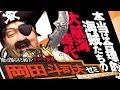 岡田斗司夫ゼミ5月27日号「本当は合理的に狂っていた海賊たち~時は大航海時代、仲間たちをつないだのは経済という見えざるフック」