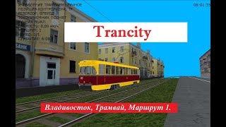 TRANCITY. Владивосток, Трамвай, Маршрут 1 - ''МИР, ТРУД, МАЙ!!!''