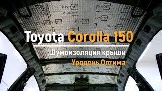 Шумоизоляция крыши Toyota Corolla 150 в уровне Премиум. АвтоШум.