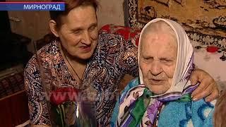 Довгожительці з Мирнограда Ксенії Полосіній виповнилось 102 роки