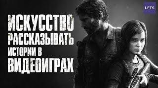 Нил Дракман о сценарии The Last of Us от Lessons from the Screenplay