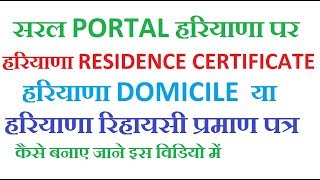 Saral portal haryana domicile kaise banaye |haryana domicile certificate online