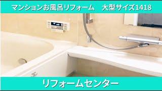 マンションお風呂リフォーム 大型サイズ1418