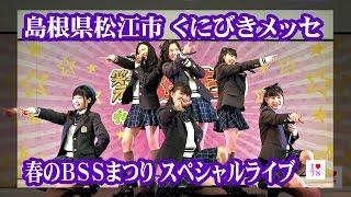 AKB48チーム8メンバーの出演したイベント動画です。2015年3月21日、島根...
