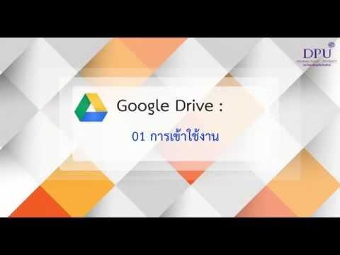 01 การเข้าใช้งาน (Google Drive)