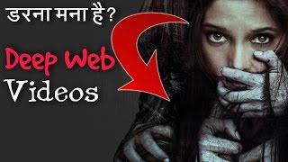 7 Deep Web Scary Videos Hindi | Part 3