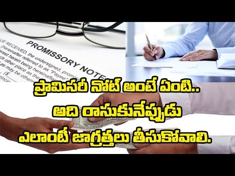 What is a promissory note and How to Write a Promissory Note? in telugu   Garuda TV