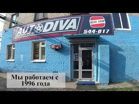 """Автосервис """"Автодива"""" г. Череповец"""