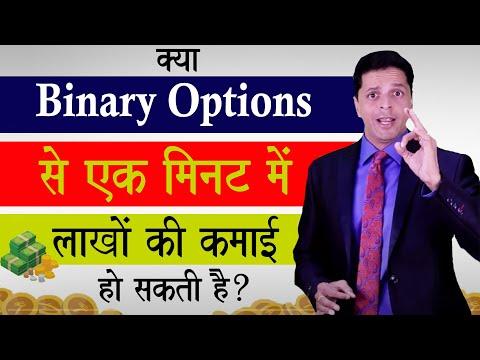 Binary Options Trading से क्या लाखों रूपये कमाये जा सकते है ? Exposed