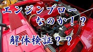 本当にエンジンブローか検証?240Z 旧車