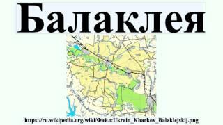 Балаклея(Балаклея Балаклея — город, Балаклейский городской совет, Балаклейский район, Харьковская область, Украина...., 2016-07-16T16:40:40.000Z)