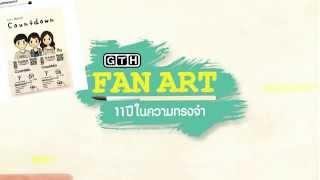 """""""GTH FAN ART 11 ปีในความทรงจำ"""""""