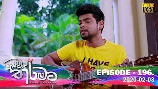 Husmak Tharamata | Episode 196 | 2020- 02- 03 Thumbnail