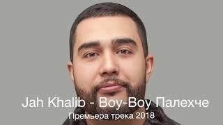 Jah Khalib Воу Воу Палехче премьера трека 2018