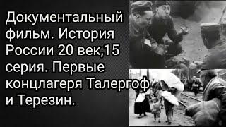 Документальный фильм. История России 20 век,15 серия. Первые концлагеря Талергоф и Терезин.