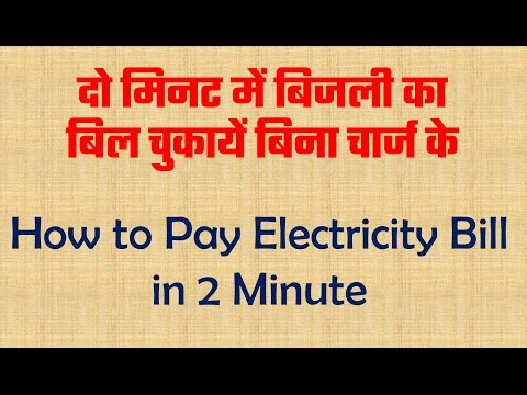How to Pay Electricity Bill in 2 Minute : Bijli Ka Bill Kaise Pay