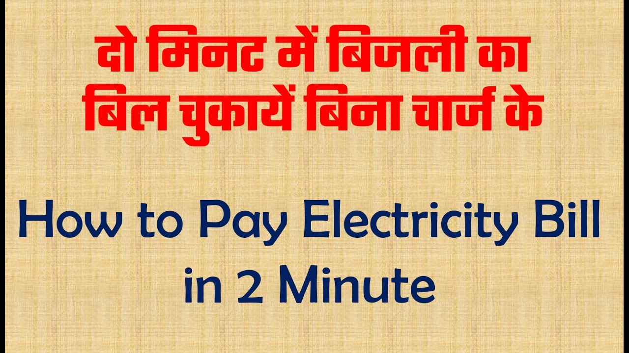How to Pay Electricity Bill in 2 Minute : Bijli Ka Bill Kaise Pay Karen