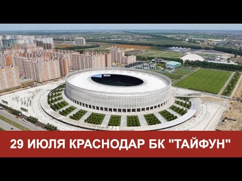 "Краснодар. 29 июля. Начало в 18:00. БК ""Тайфун"""