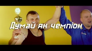 """Кліп: """"Думай як чемпіон"""" - Славко Святинчук  - CTW studio"""