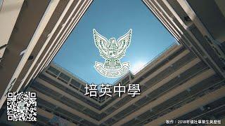 Publication Date: 2020-11-12 | Video Title: 培英中學 - 南區中學巡禮之網上南區中學遊蹤