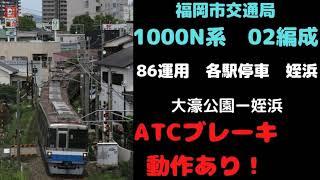 【走行音】 福岡市交1000N系 臨時86運用 大濠公園ー姪浜 ATCブレーキあり