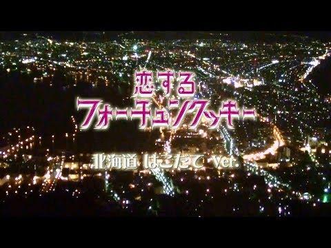 恋するフォーチュンクッキー  北海道はこだて Ver. / AKB48[公式]
