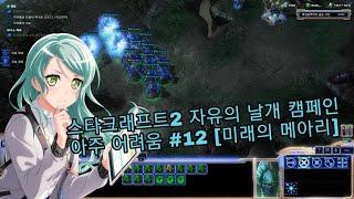 [야마루 요사키] (아주 어려움) 스타크래프트2 자유의 날개 캠페인 #12 [미래의 메아리]