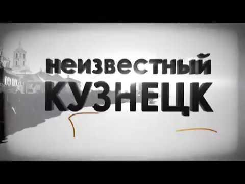 """Неизвестный Кузнецк - Бобровский Андрей ( номинация """"Мой город N"""")"""