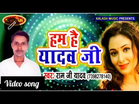 हम है यादव जी  Singer Ramji Yadav Super Hit  Video Song Full HD