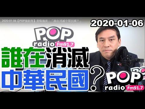 2020-01-06【POP撞新聞】黃暐瀚談:「誰在消滅中華民國?」