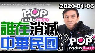 Baixar 2020-01-06【POP撞新聞】黃暐瀚談:「誰在消滅中華民國?」