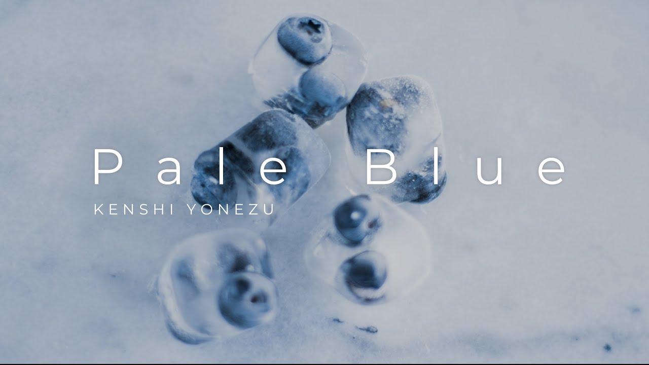 【カバー楽曲情報】TBS系 金曜ドラマ『リコカツ』主題歌 米津玄師 - Pale Blue